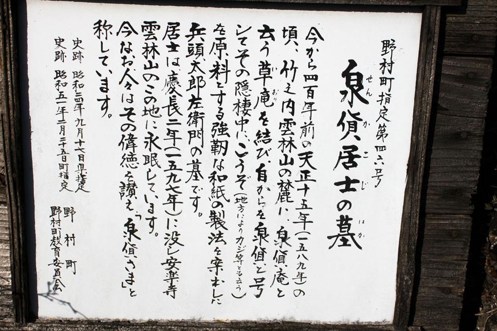 泉貨居士の墓について