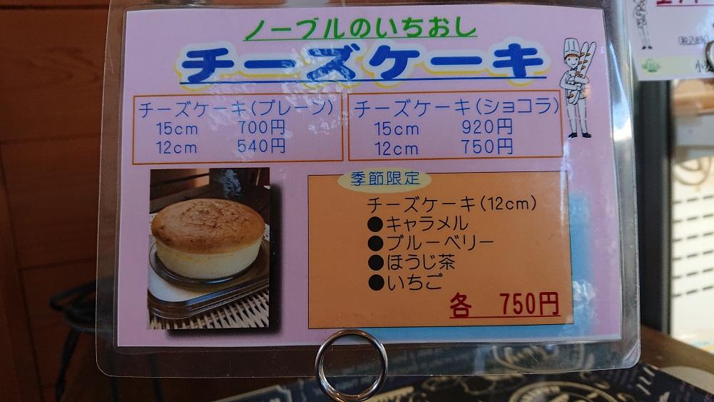 ノーブルのいちおしチーズケーキ