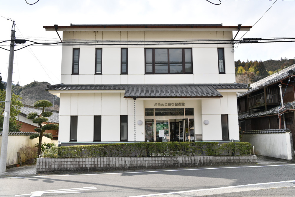 城川どろんこ祭り保存館