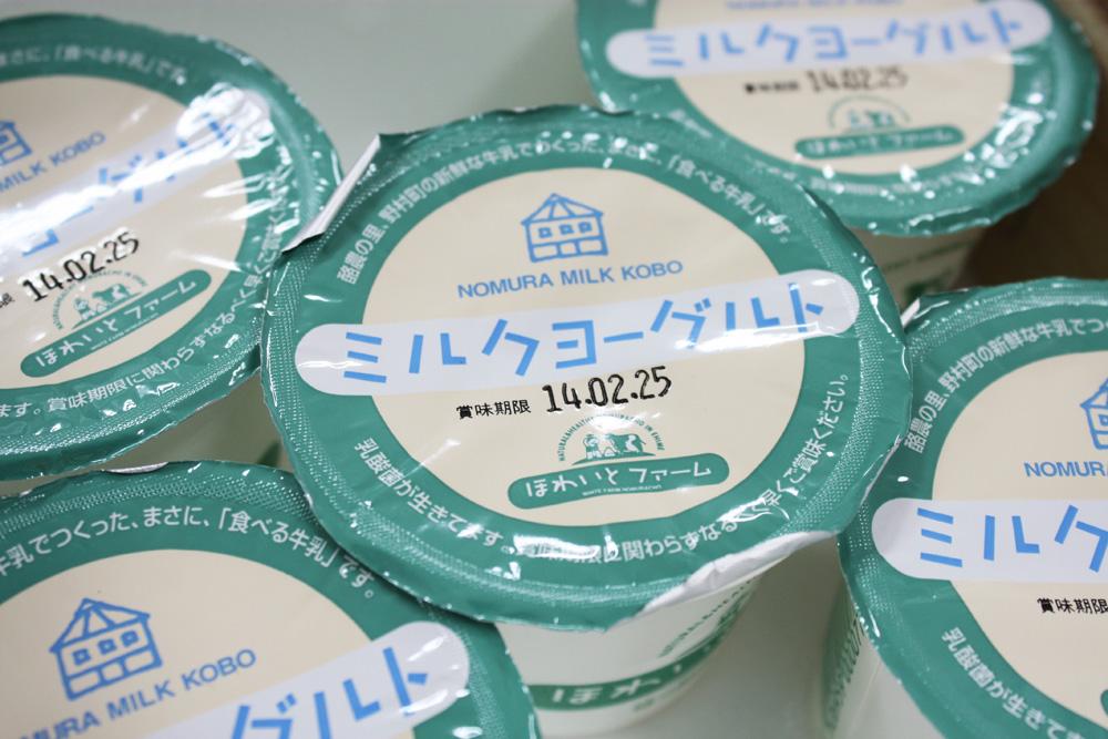野村ミルク工房で作られた乳製品の数々