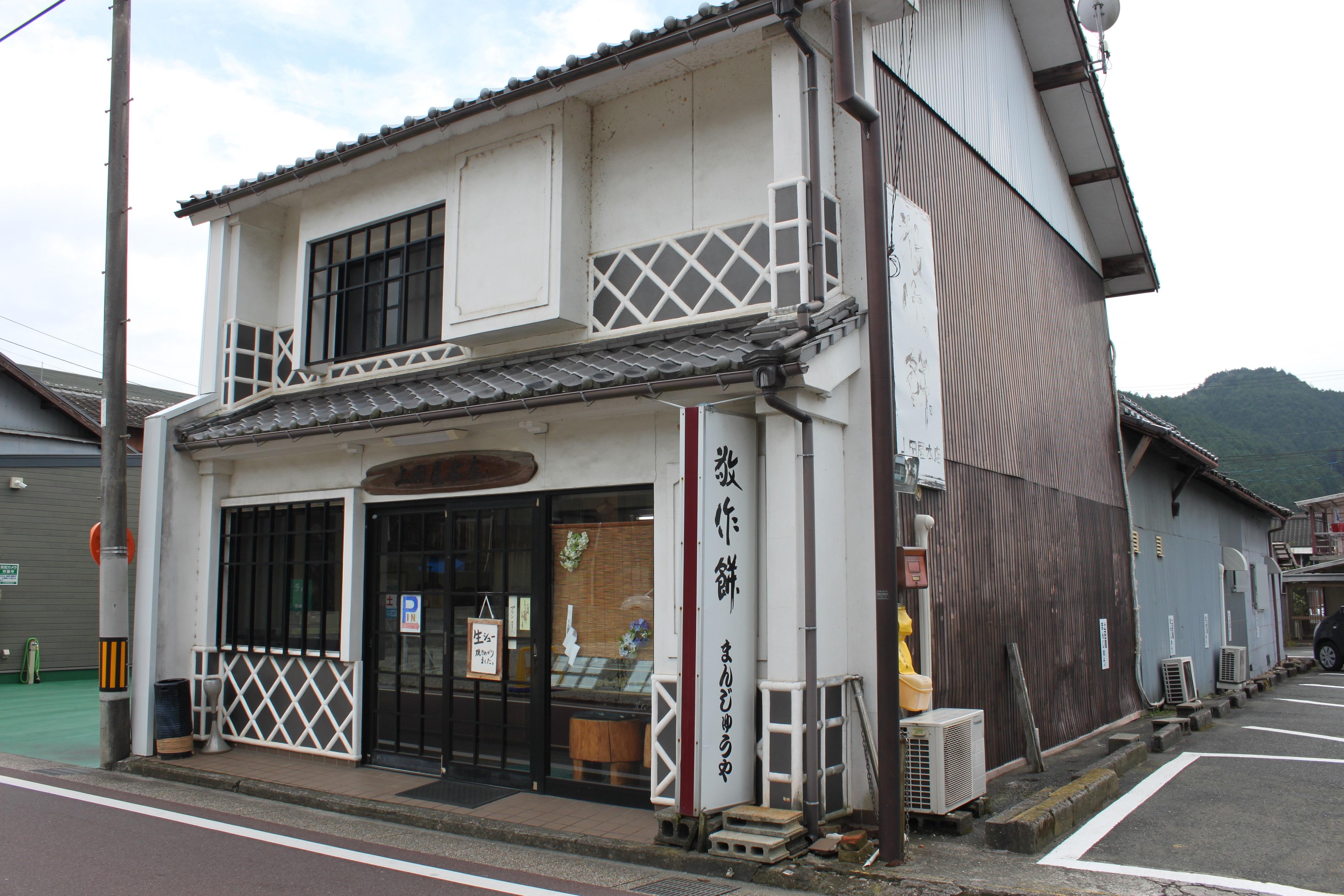 上田屋本店 外観