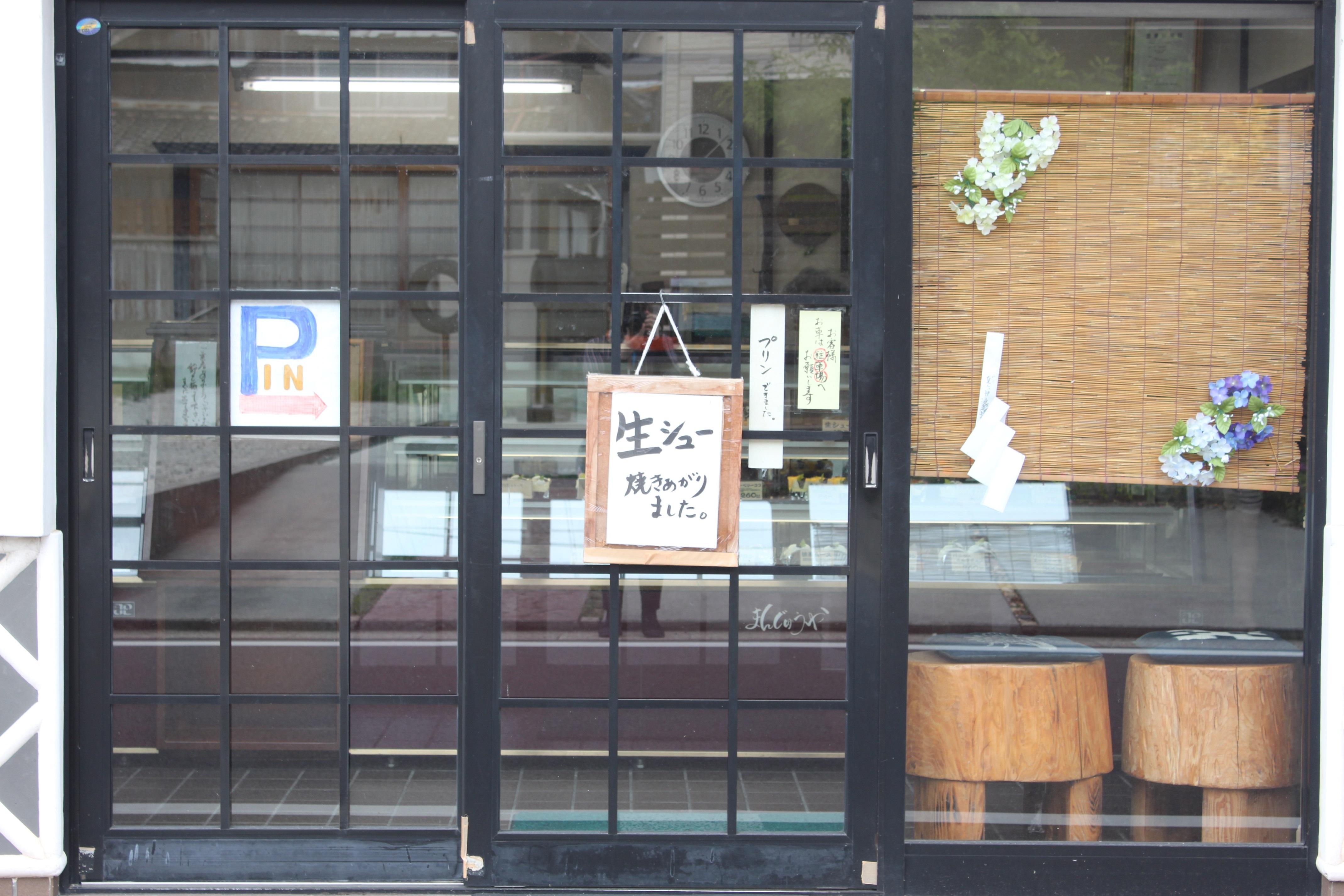 生シューが店頭に並ぶとこの札が入口にあります
