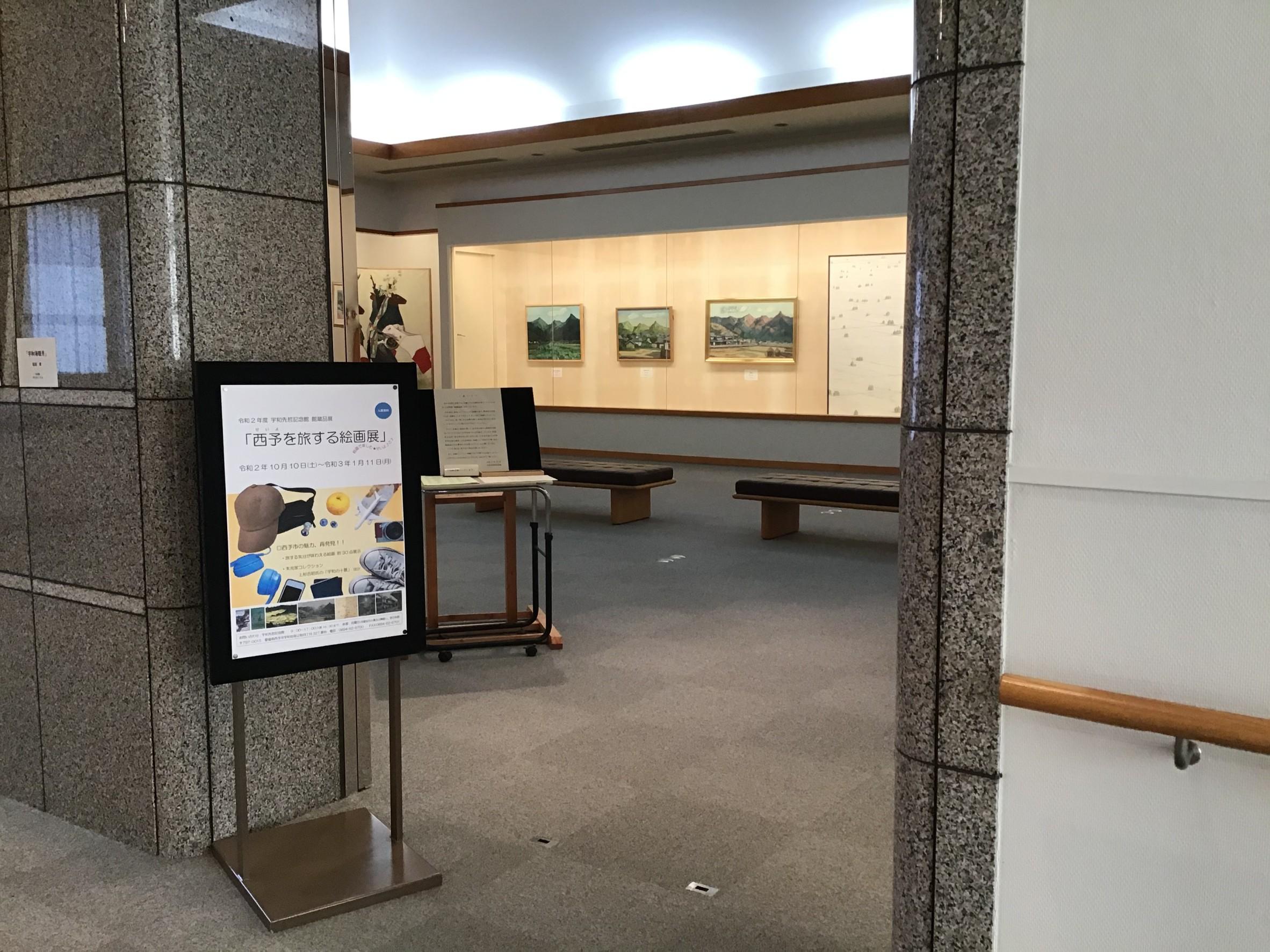 宇和先哲記念館 館蔵品展 「西予を旅する絵画展」
